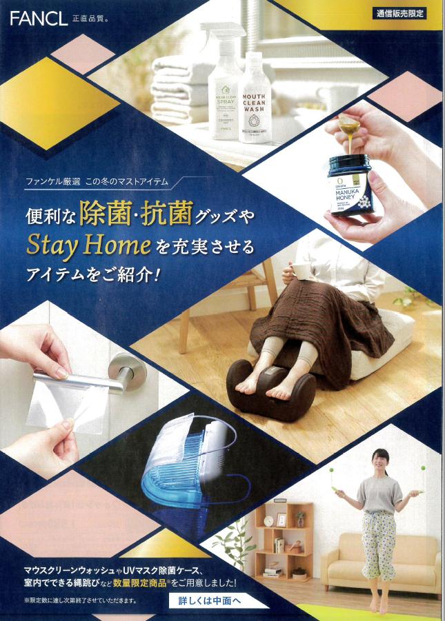 ファンケル通信販売にてマスク除菌ケースが掲載されました。