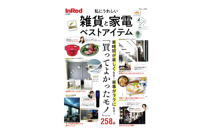 【雑誌掲載】情報誌「InRed」にて MEDIK製品「歯ブラシ除菌キャップ」が紹介されました