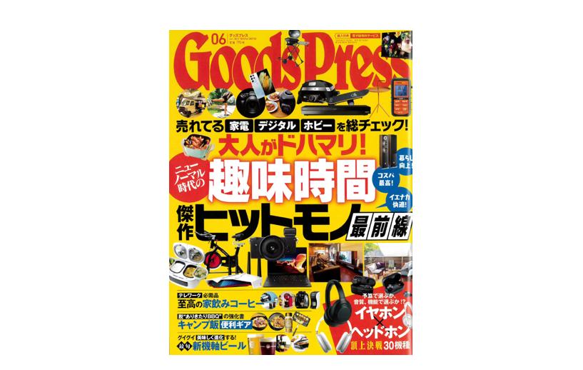 【雑誌掲載】情報誌「GoodsPress」にて MEDIK製品「ジャイロプレッソコーヒーメーカー」が紹介されました