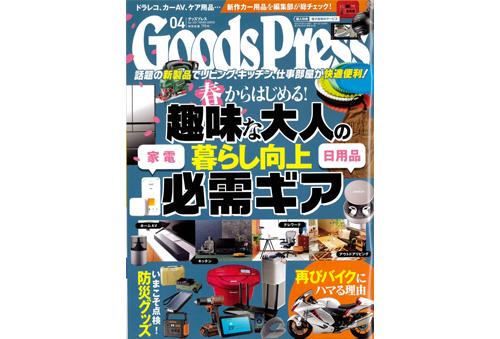 【雑誌掲載】Goods Press 4月号にMEDIKの「ジャイロプレッソ(G-PRESSO)」が掲載されました。