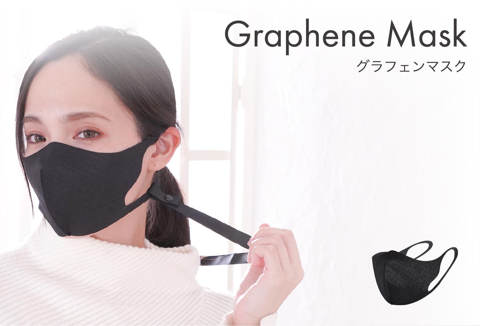 グラフェンマスク+ネックスストラップ