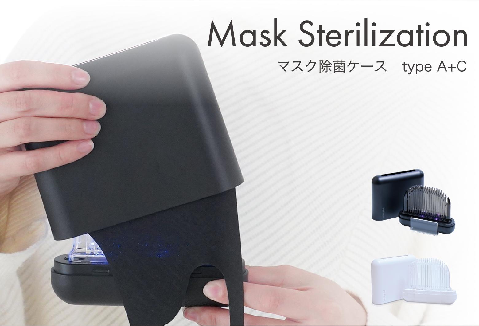マスク除菌ケース:typeA+C