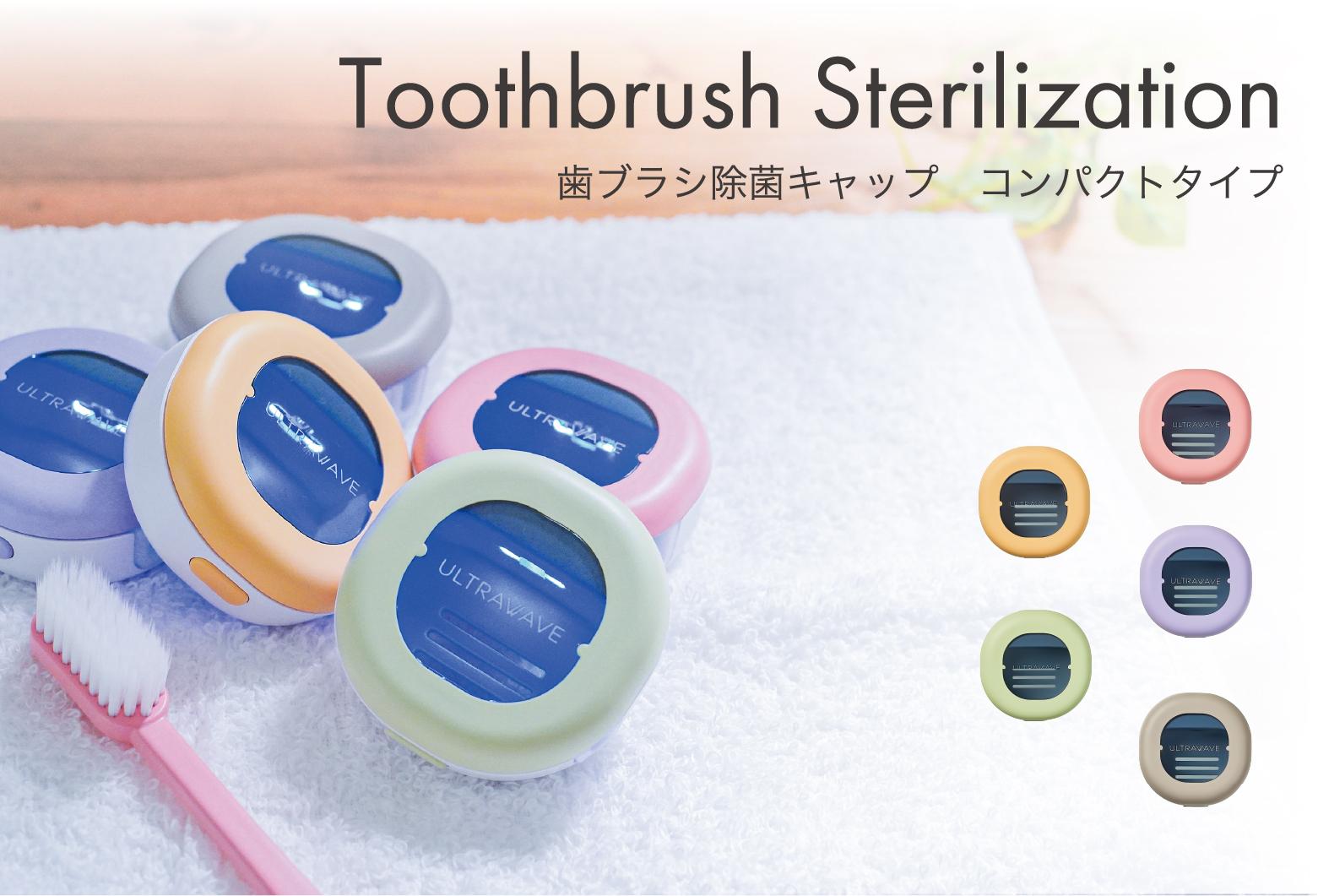 歯ブラシ除菌キャップ コンパクト