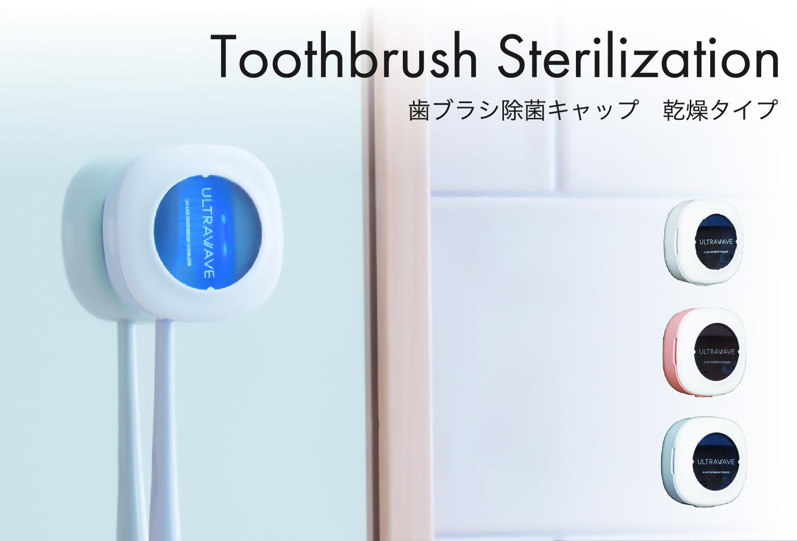 歯ブラシ除菌キャップ 乾燥タイプ