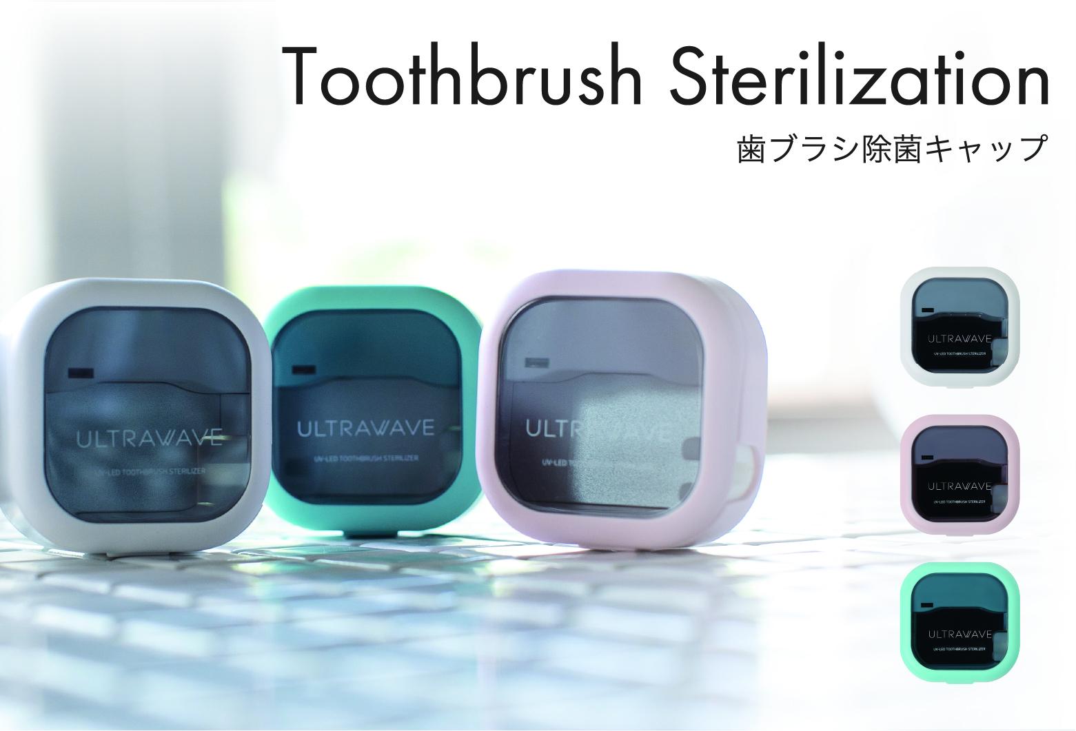 歯ブラシ除菌キャップ 1本タイプ