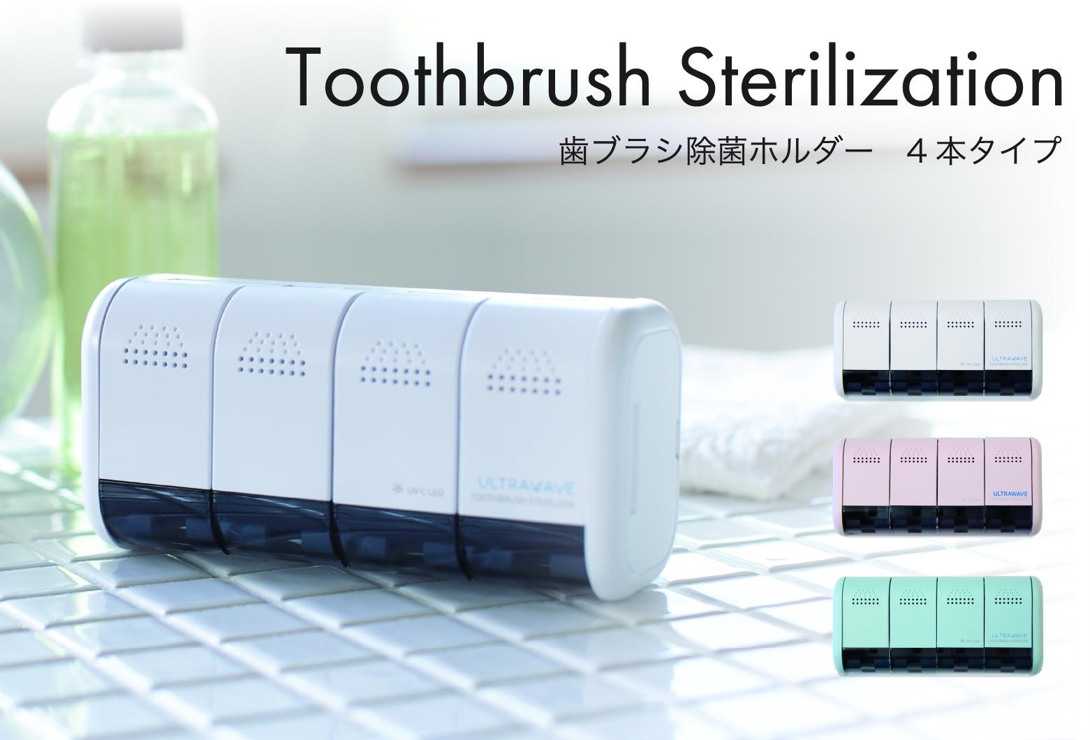 歯ブラシ除菌ホルダー 4本タイプ