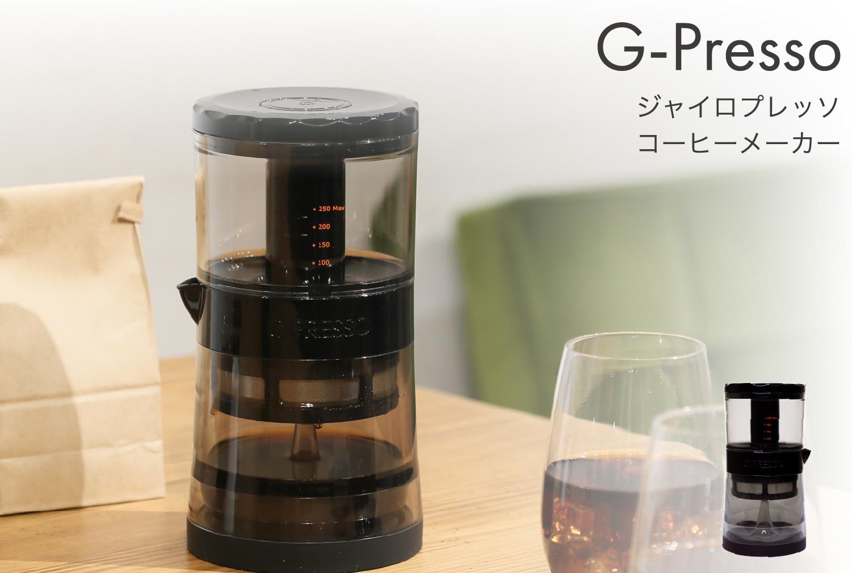 ジャイロプレッソコーヒーメーカー