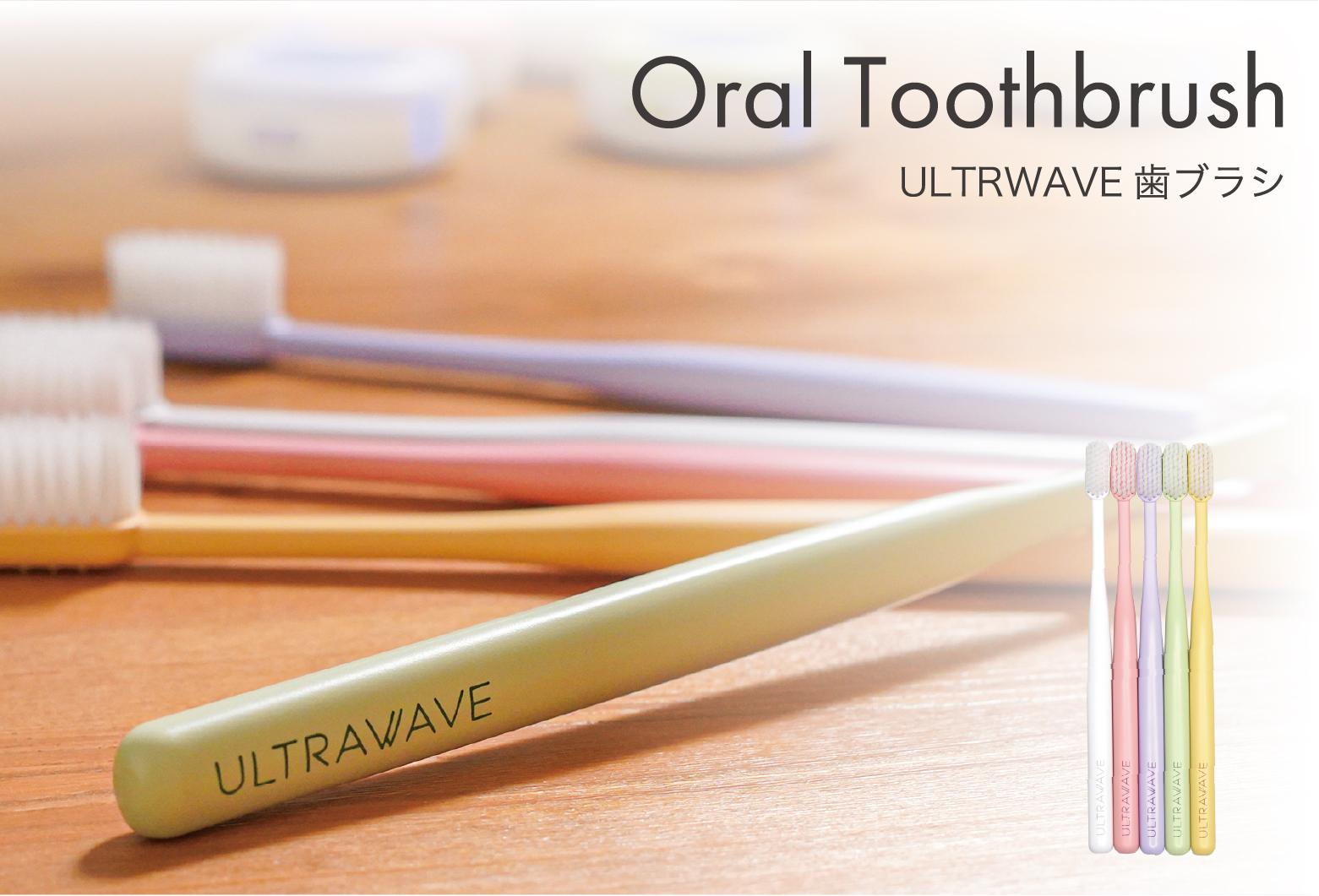【ULTRAWAVE】抗菌歯ブラシ