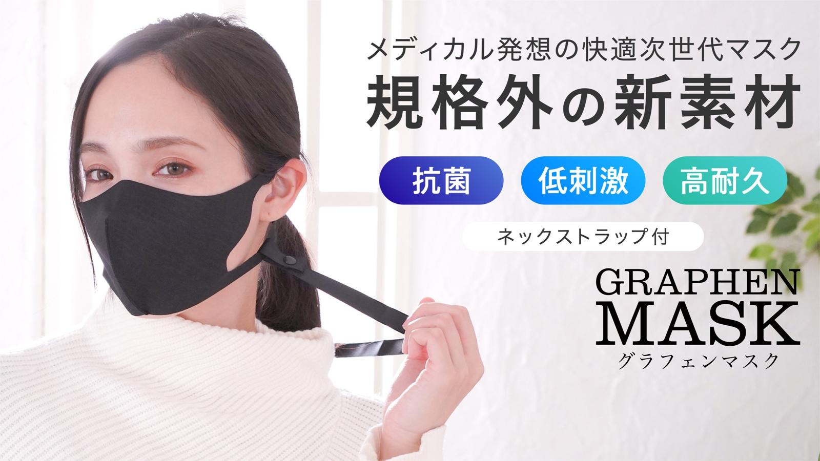 メディカル発想の快適次世代マスク!「グラフェンマスク」がMakuakeのクラウドファンディングで開始!