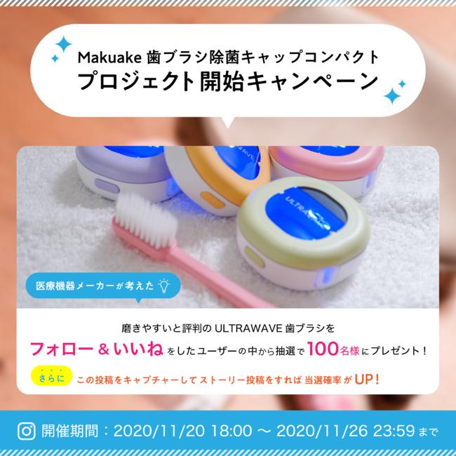 ULTRAWAVE歯ブラシを100名にプレゼント!MEDIK公式Instagramアカウントでプレゼントキャンペーンを実施!