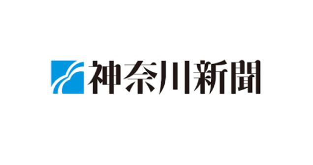 【新聞掲載】「神奈川新聞」にて MEDIK製品「歯ブラシ除菌キャップコンパクト」が紹介されました